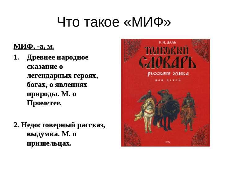 Что такое «МИФ» МИФ, -а, м. Древнее народное сказание о легендарных героях, б...