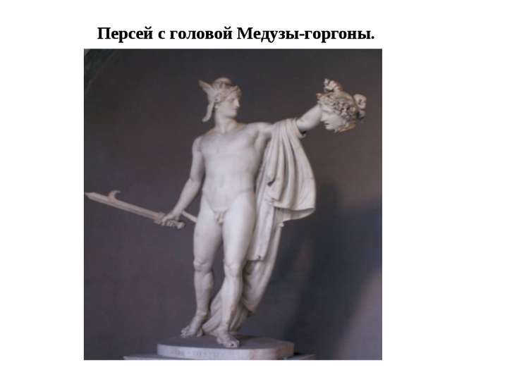 Персей с головой Медузы-горгоны.