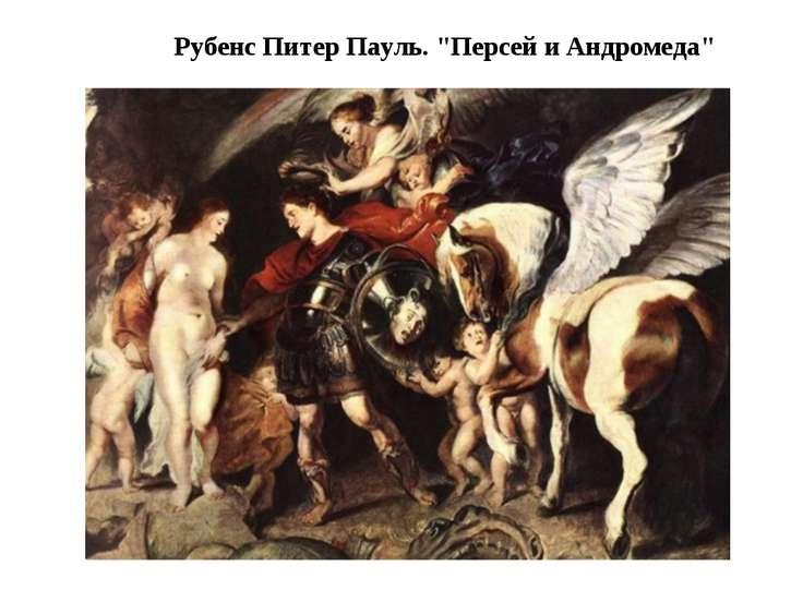 "Рубенс Питер Пауль. ""Персей и Андромеда"""