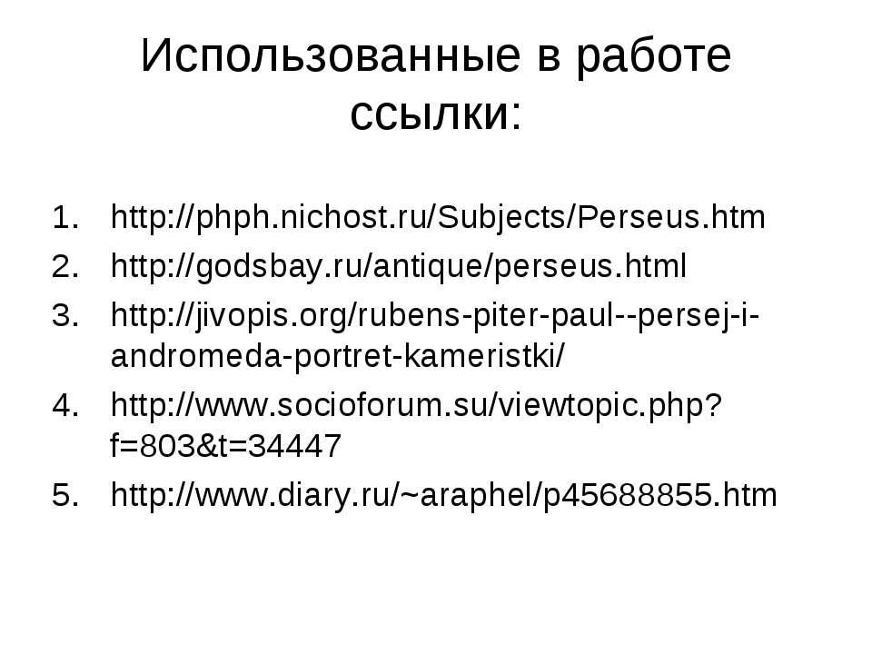 Использованные в работе ссылки: http://phph.nichost.ru/Subjects/Perseus.htm h...