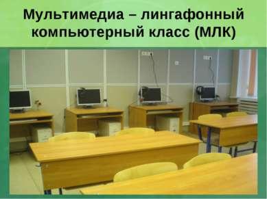 Мультимедиа – лингафонный компьютерный класс (МЛК)