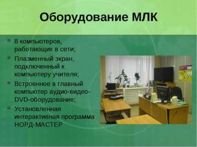 Оборудование МЛК 8 компьютеров, работающих в сети; Плазменный экран, подключе...