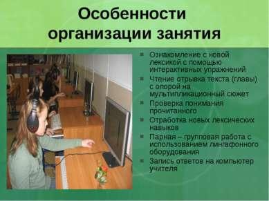 Особенности организации занятия Ознакомление с новой лексикой с помощью интер...