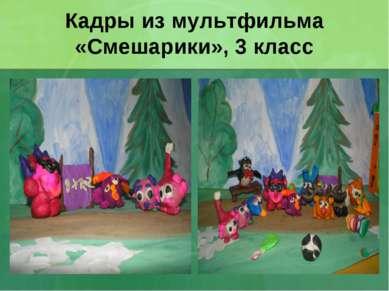 Кадры из мультфильма «Смешарики», 3 класс