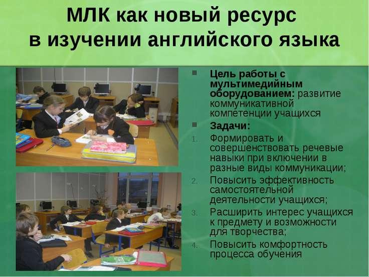 МЛК как новый ресурс в изучении английского языка Цель работы с мультимедийны...