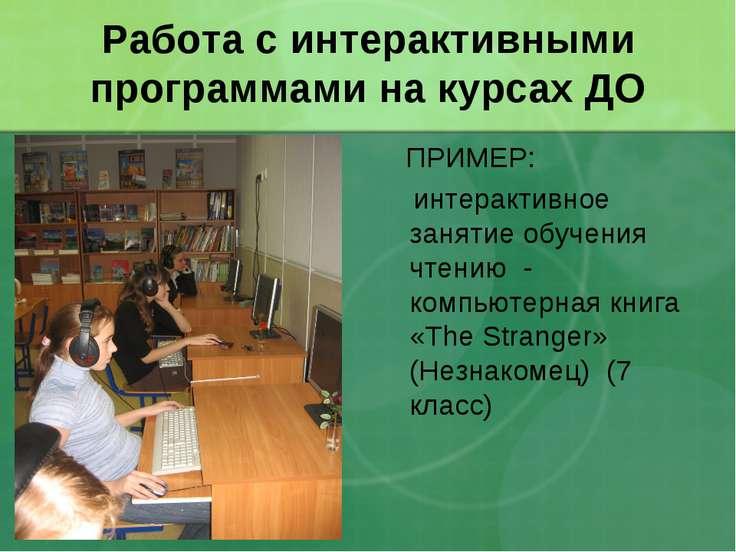 Работа с интерактивными программами на курсах ДО ПРИМЕР: интерактивное заняти...