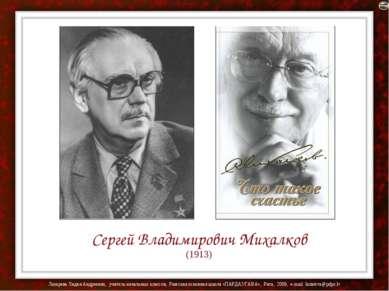 Сергей Владимирович Михалков (1913) Лазарева Лидия Андреевна, учитель начальн...