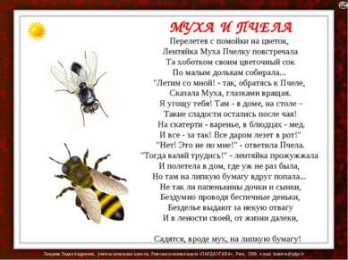МУХА И ПЧЕЛА Перелетев с помойки на цветок, Лентяйка Муха Пчелку повстречала ...
