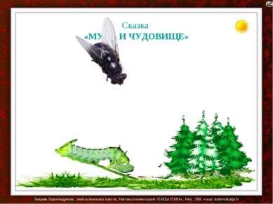 Сказка «МУХА И ЧУДОВИЩЕ» Лазарева Лидия Андреевна, учитель начальных классов,...