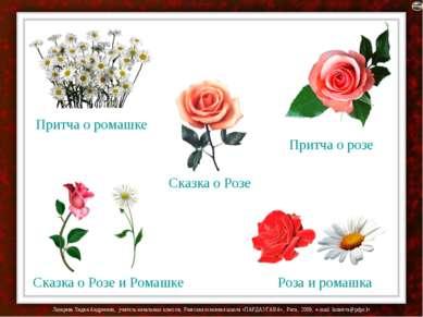 Притча о ромашке Притча о розе Роза и ромашка Сказка о Розе и Ромашке Сказка ...