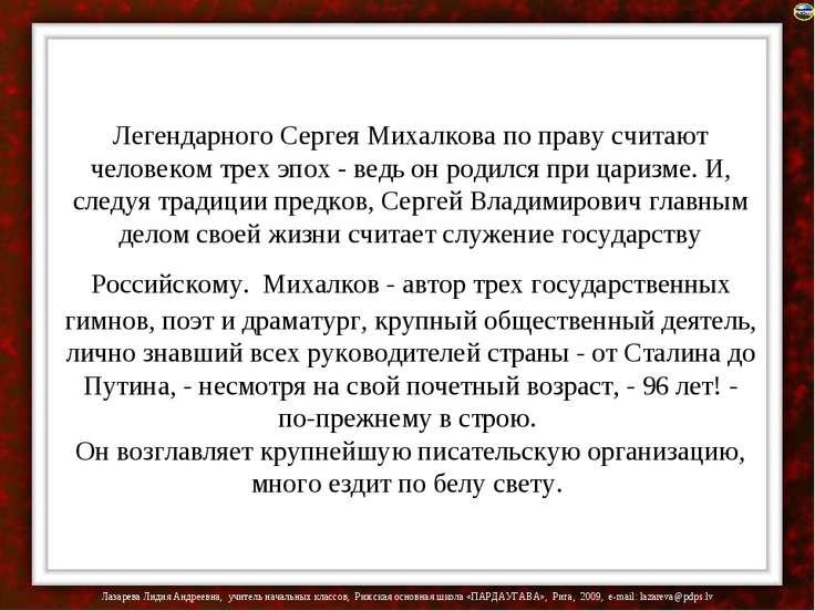 Легендарного Сергея Михалкова по праву считают человеком трех эпох - ведь он ...