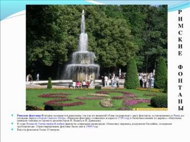 Римские фонтаны Фонтаны называются римскими, так как их внешний облик скопиро...