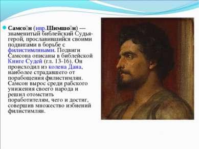 Самсо н (ивр.Шимшо н)— знаменитый библейский Судья-герой, прославившийся сво...