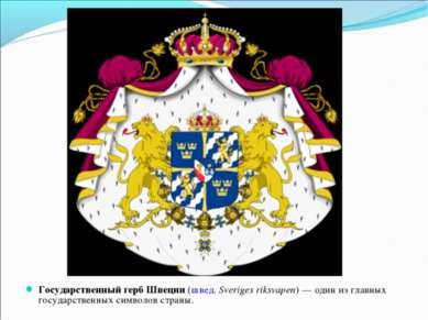 Государственный герб Швеции (швед. Sveriges riksvapen)— один из главных госу...