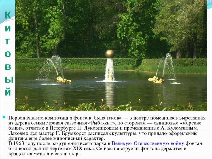 Китовый Первоначально композиция фонтана была такова— в центре помещалась вы...
