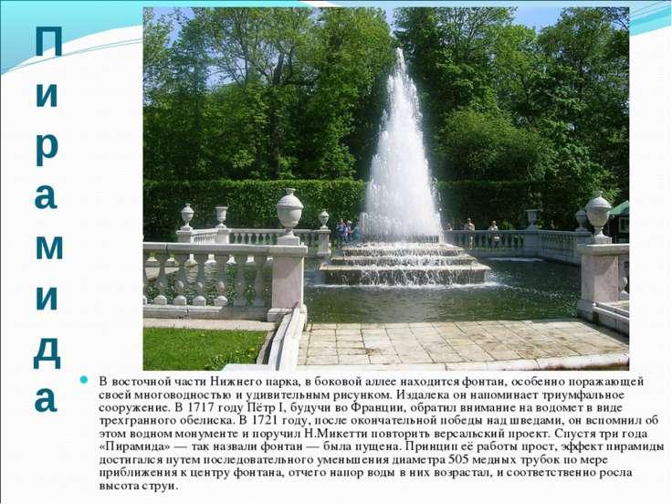 Пирамида В восточной части Нижнего парка, в боковой аллее находится фонтан, о...