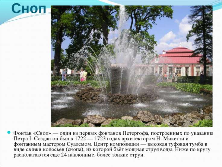 Сноп Фонтан «Сноп»— один из первых фонтанов Петергофа, построенных по указан...