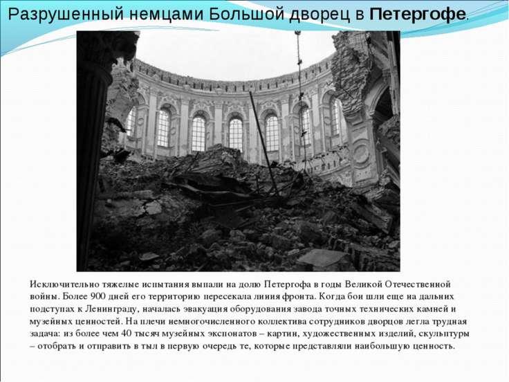 Разрушенный немцами Большой дворец в Петергофе. Исключительно тяжелые испытан...