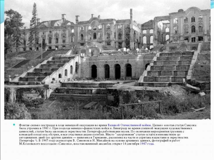 Фонтан сильно пострадал в ходе немецкой оккупации во время Великой Отечествен...