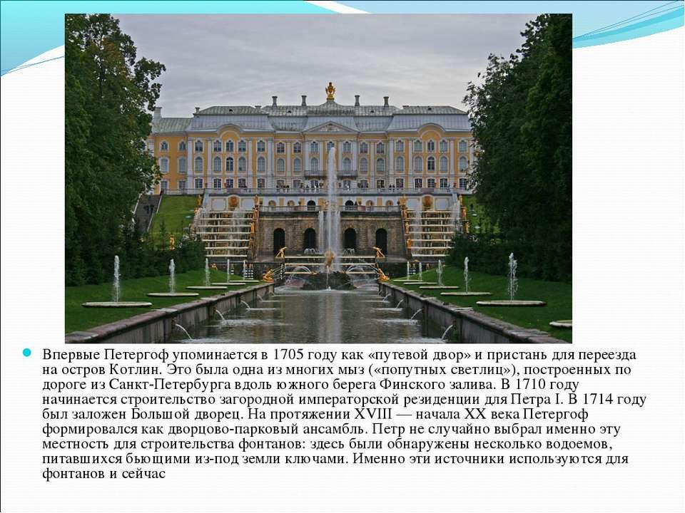 Впервые Петергоф упоминается в 1705 году как «путевой двор» и пристань для пе...