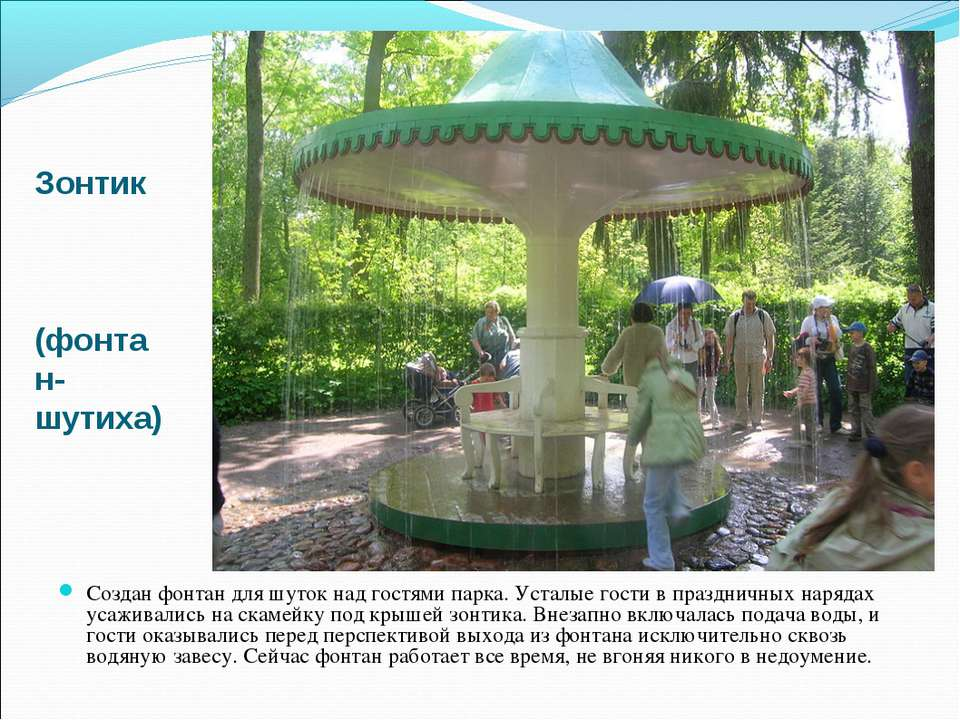 Зонтик (фонтан-шутиха) Создан фонтан для шуток над гостями парка. Усталые гос...
