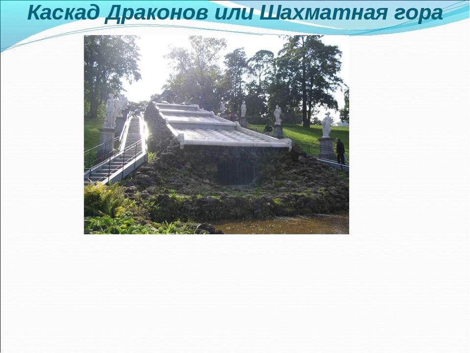 Каскад Драконов или Шахматная гора
