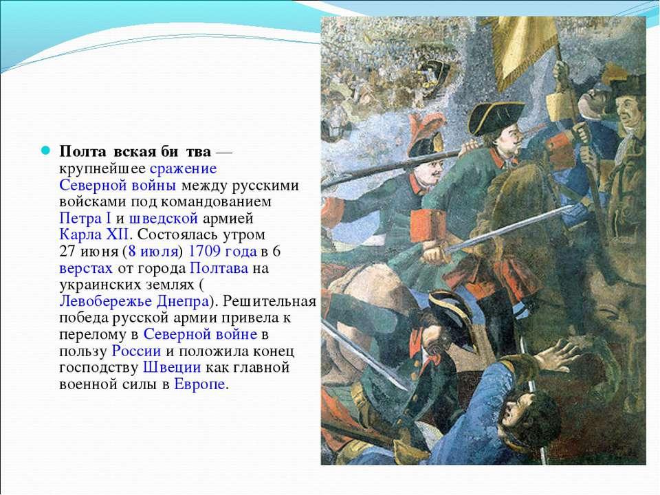 Полта вская би тва— крупнейшее сражение Северной войны между русскими войска...