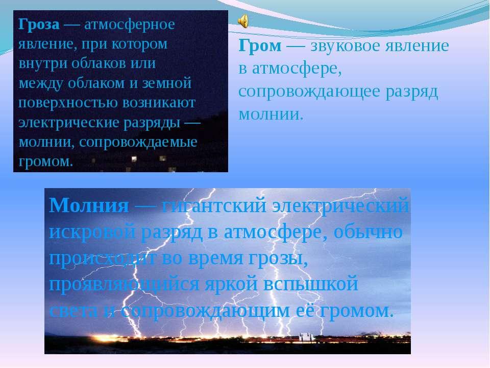 Гроза— атмосферное явление, при котором внутри облаков или между облаком и з...