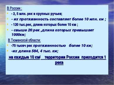 В России : - 2, 5 млн. рек и крупных ручьев; - их протяженность составляет бо...