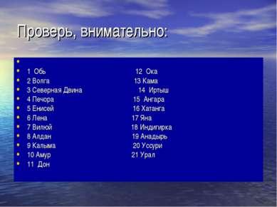 Проверь, внимательно: 1 Обь 12 Ока 2 Волга 13 Кама 3 Северная Двина 14 Иртыш ...