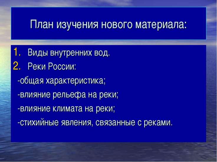 План изучения нового материала: Виды внутренних вод. Реки России: -общая хара...