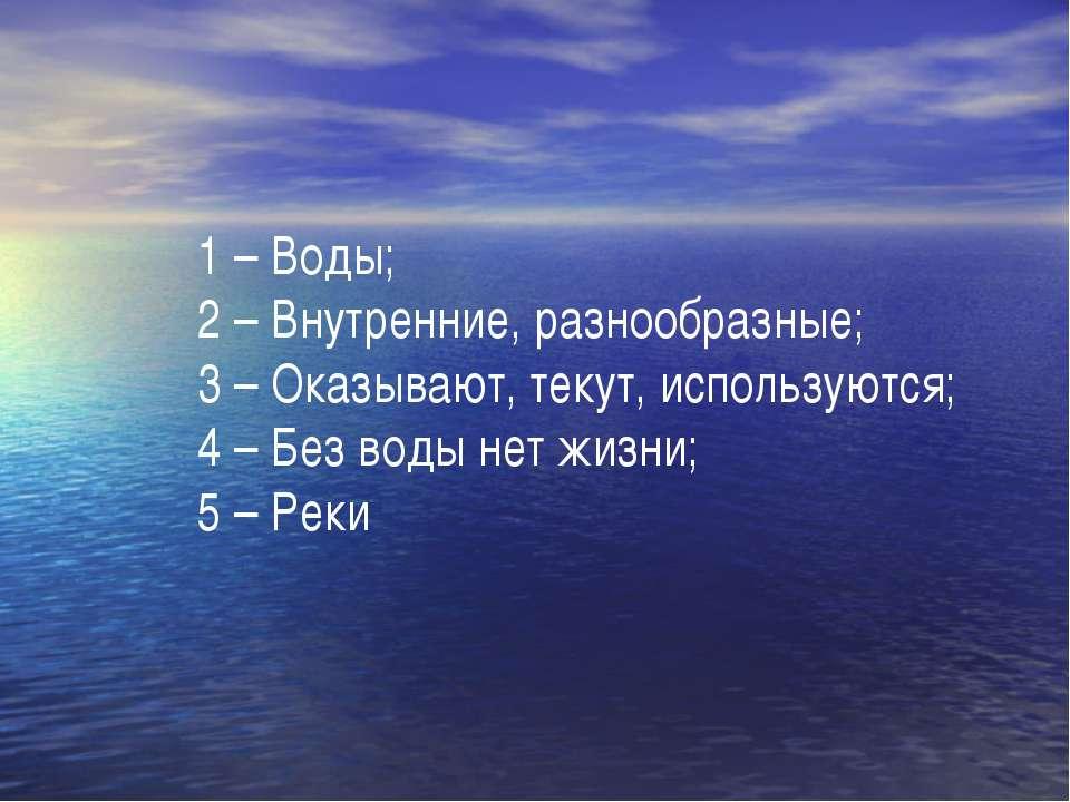 1 – Воды; 2 – Внутренние, разнообразные; 3 – Оказывают, текут, используются; ...