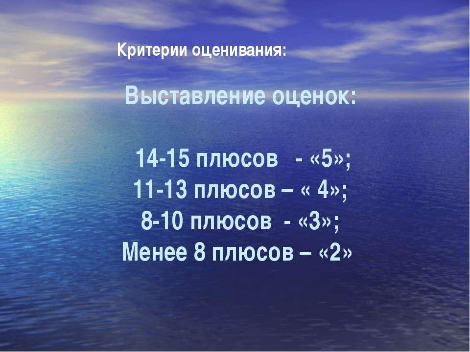 Выставление оценок: 14-15 плюсов - «5»; 11-13 плюсов – « 4»; 8-10 плюсов - «3...