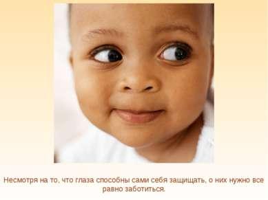 Несмотря на то, что глаза способны сами себя защищать, о них нужно все равно ...