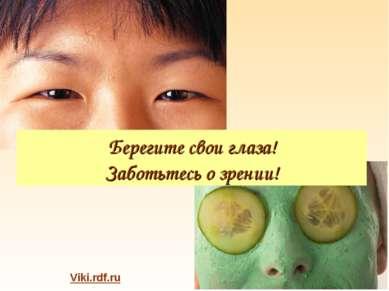 Берегите свои глаза! Заботьтесь о зрении! Viki.rdf.ru