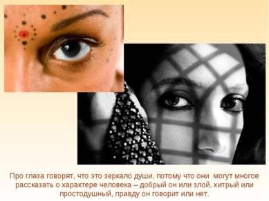 Про глаза говорят, что это зеркало души, потому что они могут многое рассказа...