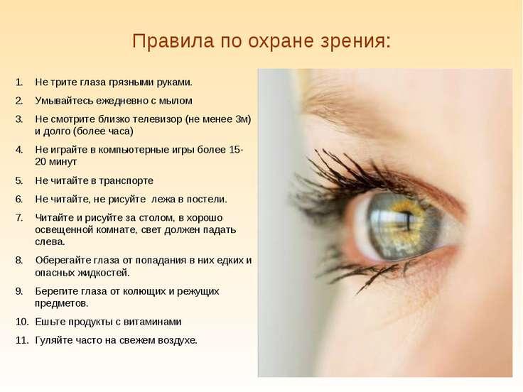 Правила по охране зрения: Не трите глаза грязными руками. Умывайтесь ежедневн...