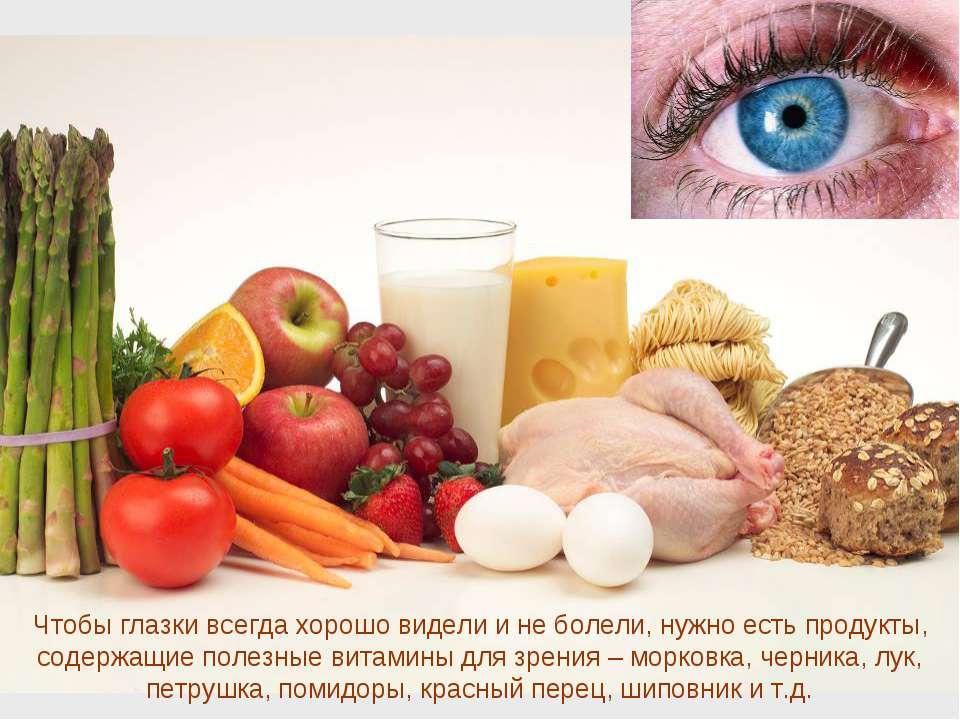 Чтобы глазки всегда хорошо видели и не болели, нужно есть продукты, содержащи...