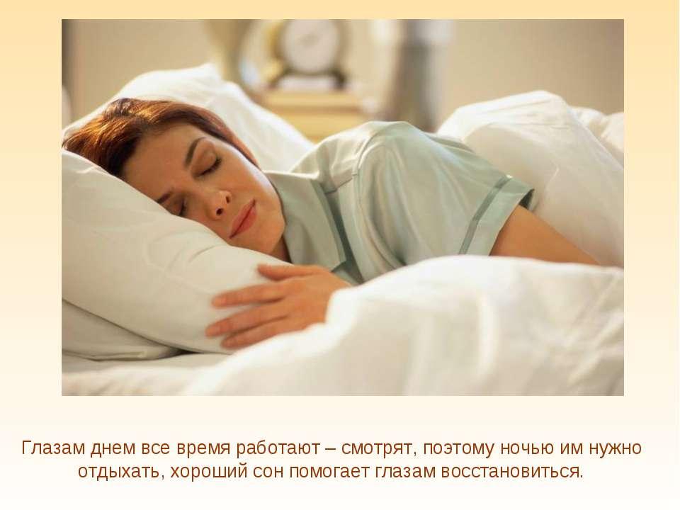 Глазам днем все время работают – смотрят, поэтому ночью им нужно отдыхать, хо...