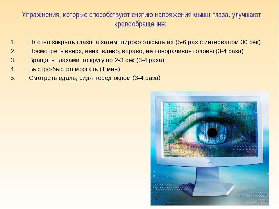 Упражнения, которые способствуют снятию напряжения мышц глаза, улучшают крово...