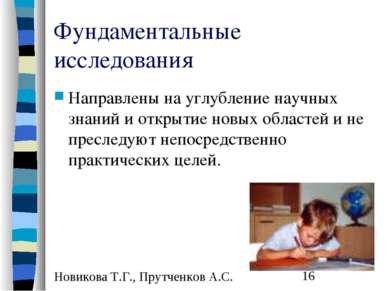 Фундаментальные исследования Направлены на углубление научных знаний и открыт...