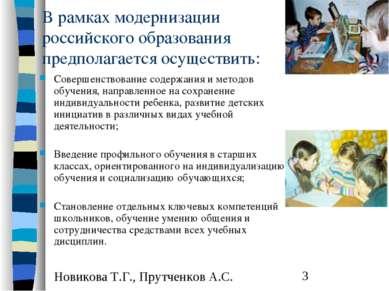 В рамках модернизации российского образования предполагается осуществить: Сов...