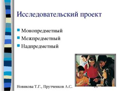 Исследовательский проект Монопредметный Межпредметный Надпредметный