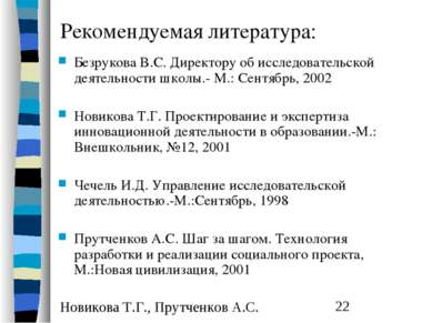 Рекомендуемая литература: Безрукова В.С. Директору об исследовательской деяте...