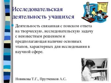 Исследовательская деятельность учащихся Деятельность связанная с поиском отве...