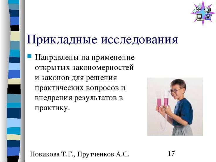 Прикладные исследования Направлены на применение открытых закономерностей и з...