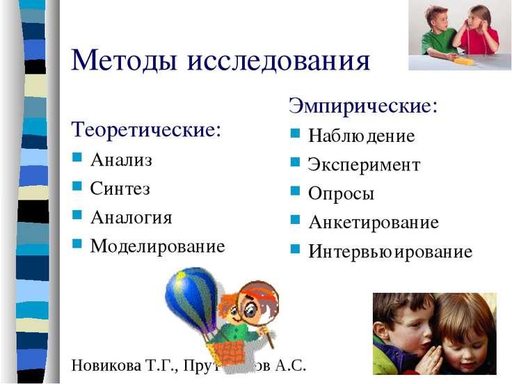 Методы исследования Теоретические: Анализ Синтез Аналогия Моделирование Эмпир...