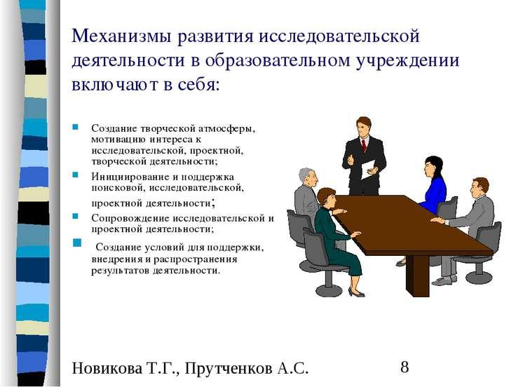 Механизмы развития исследовательской деятельности в образовательном учреждени...