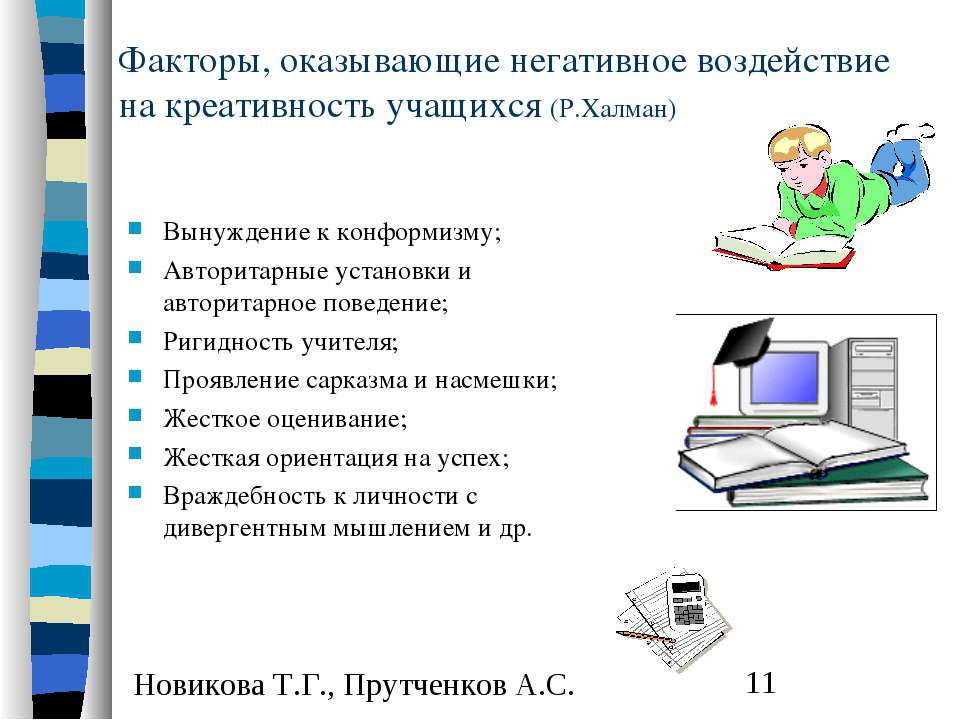 Факторы, оказывающие негативное воздействие на креативность учащихся (Р.Халма...