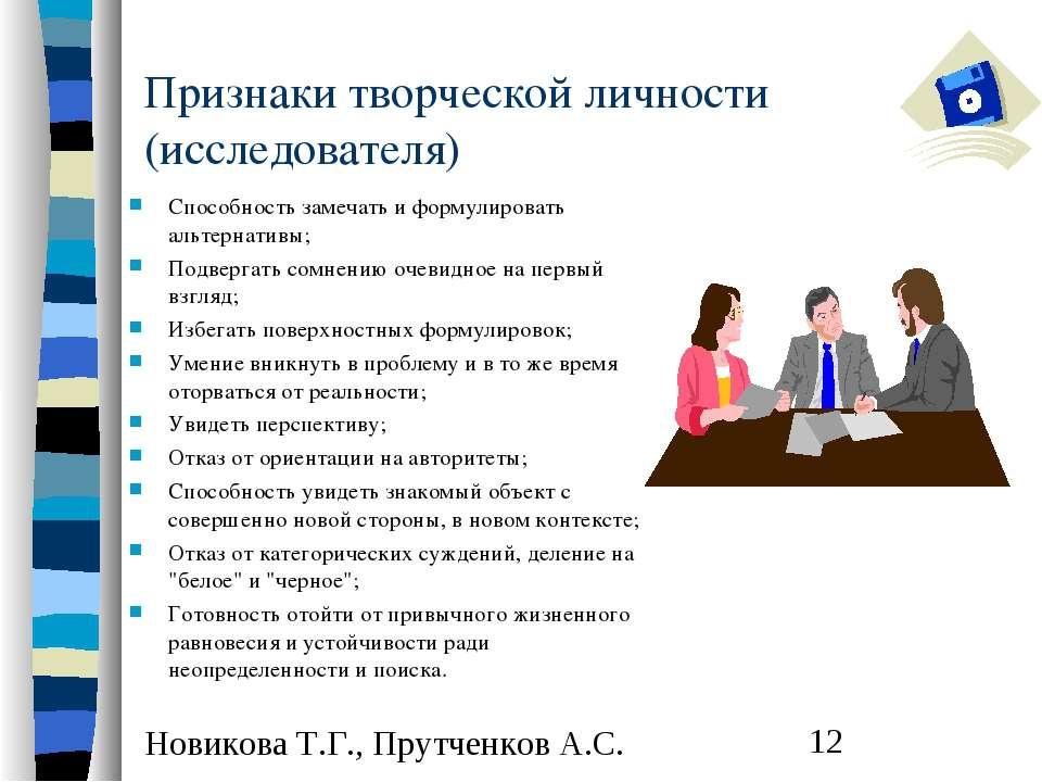 Признаки творческой личности (исследователя) Способность замечать и формулиро...